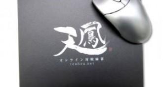 天鳳リアルトライアル4 麻雀大会中のイベント(9/9更新)