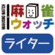 麻雀ウォッチ編集部ライター
